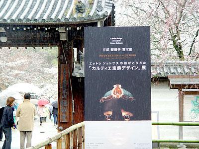 Cartier_daigoji.jpg