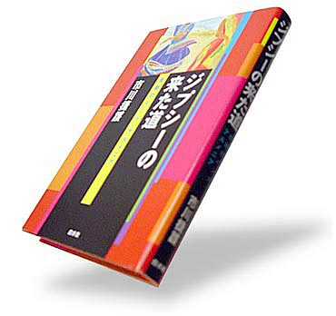 IchikawaBook.jpg
