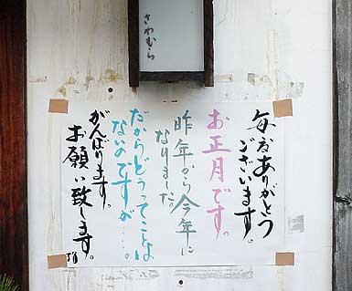 sawamura.jpg